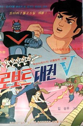 Robot_Taekwon_V_1976